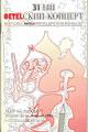 Oetelkonzert-1995-31e